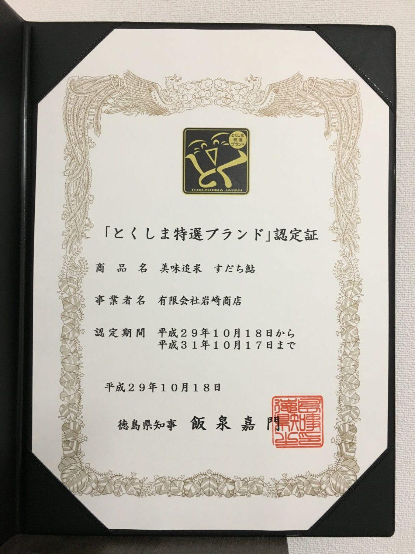 徳島県  特選ブランドに認定されました